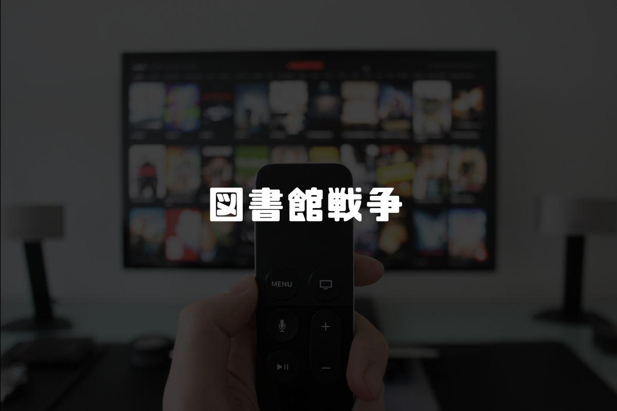アニメ 図書館戦争 続編
