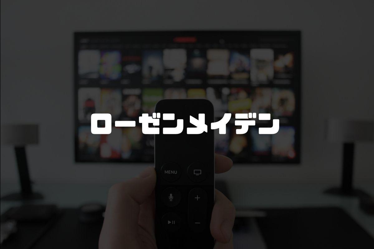 アニメ ローゼンメイデン 続編
