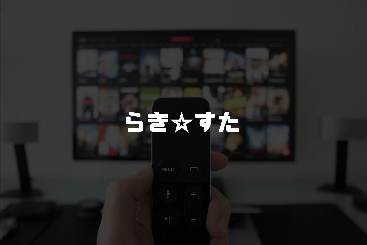 アニメ らき☆すた 続編