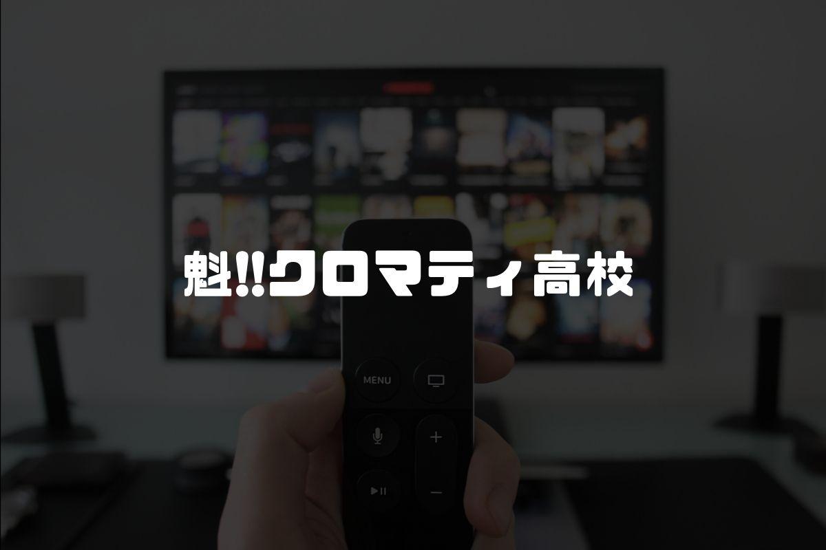 アニメ 魁!!クロマティ高校 続編