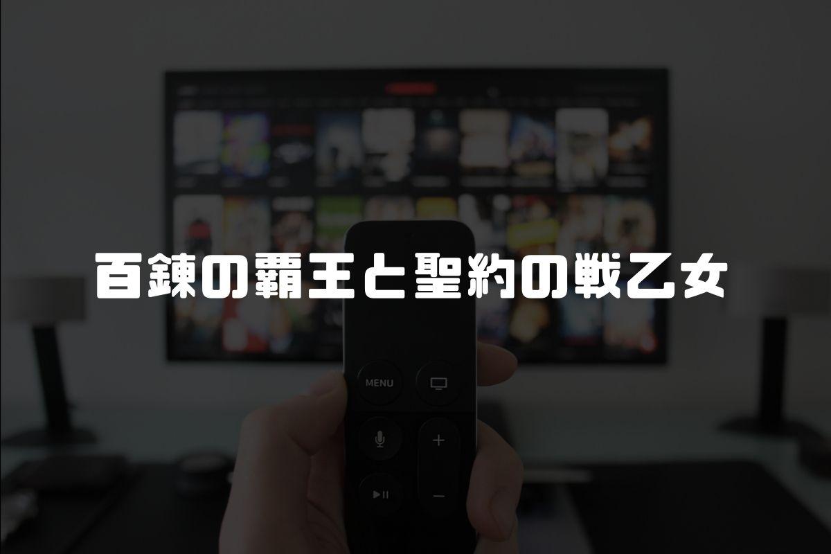 アニメ 百錬の覇王と聖約の戦乙女 続編