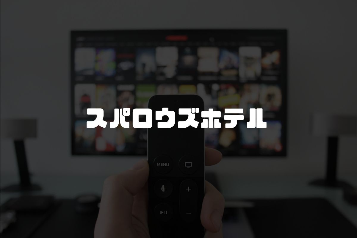 アニメ スパロウズホテル 続編