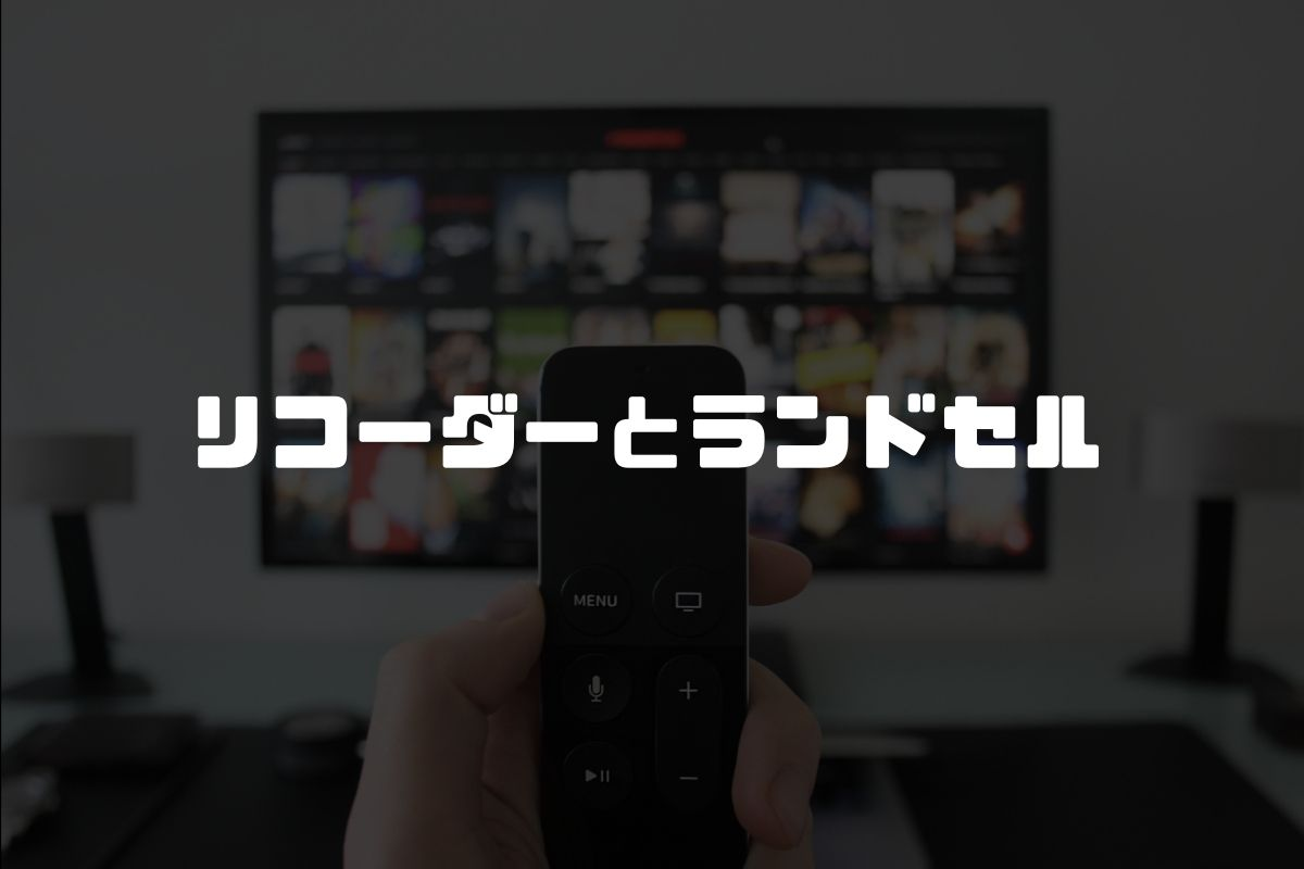 アニメ リコーダーとランドセル 続編