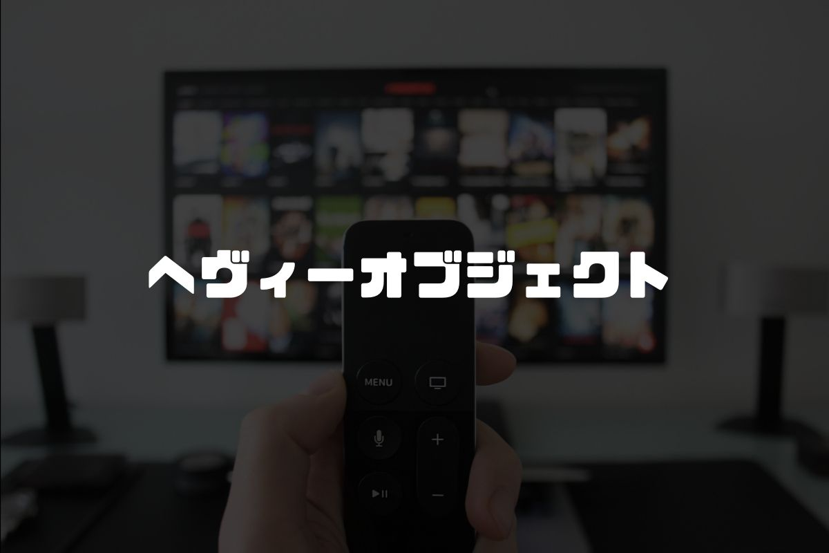 アニメ ヘヴィーオブジェクト 続編
