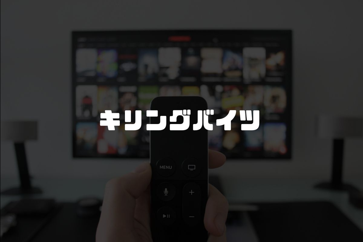 アニメ キリングバイツ 続編