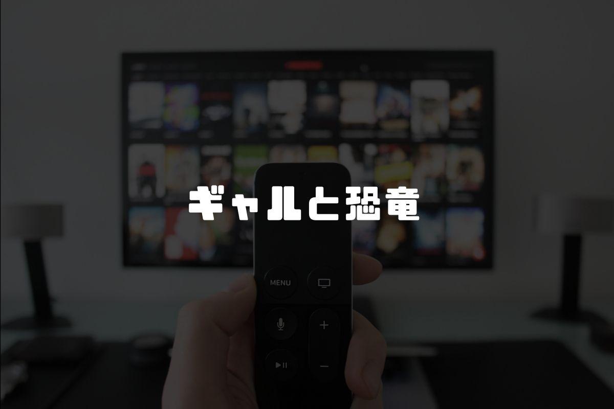 アニメ ギャルと恐竜 続編