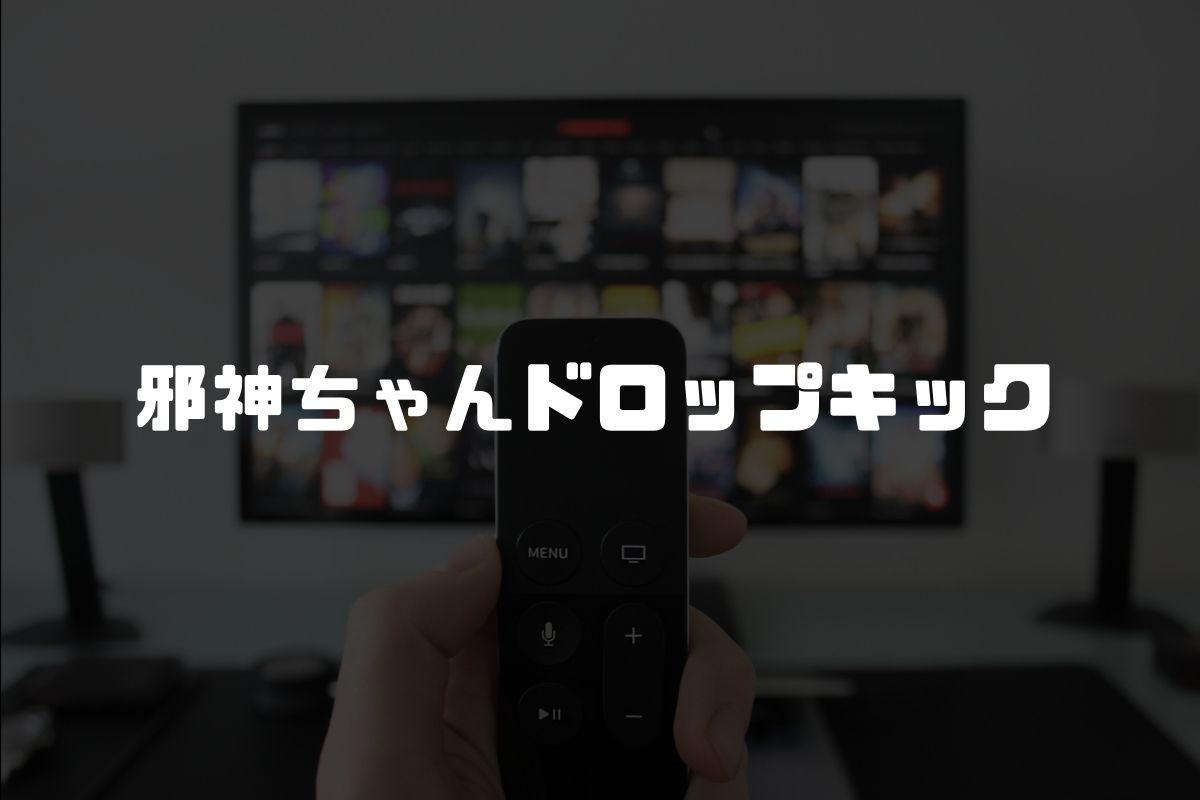 アニメ 邪神ちゃんドロップキック 続編