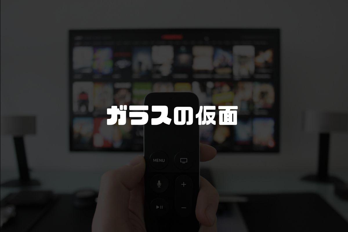 アニメ ガラスの仮面 続編