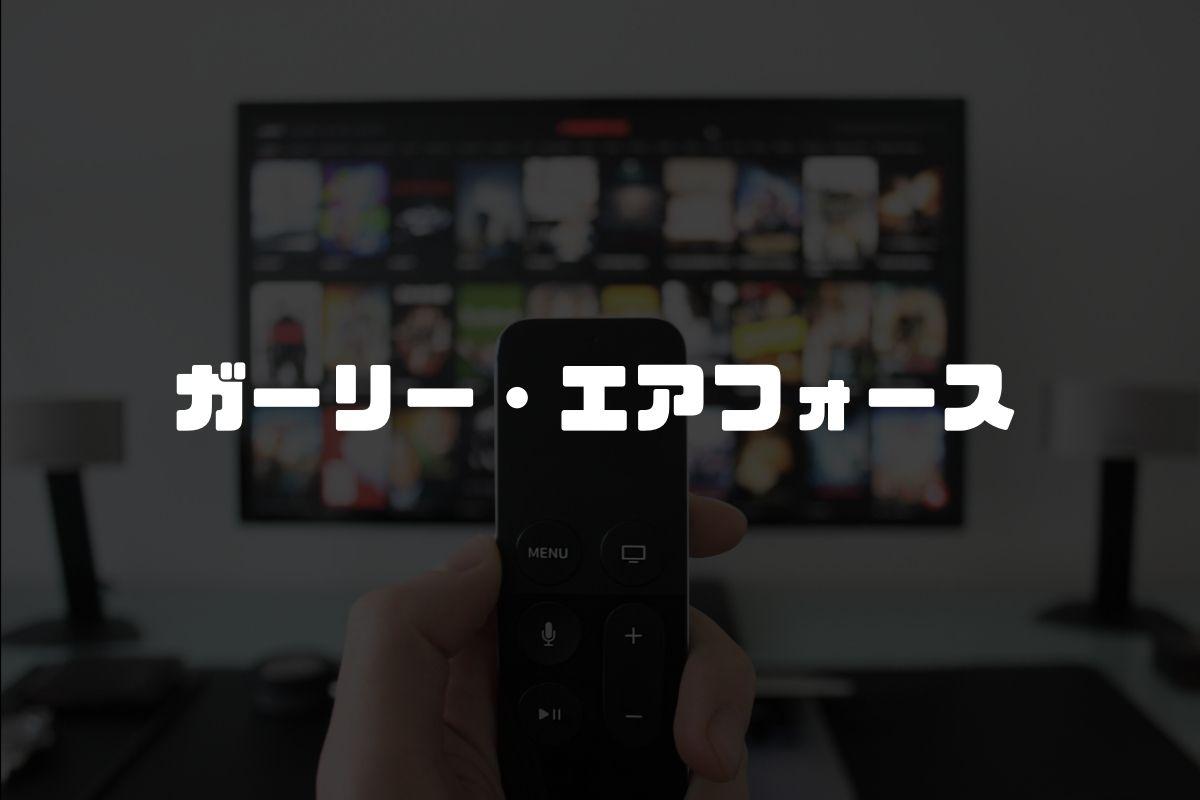 アニメ ガーリー・エアフォース 続編