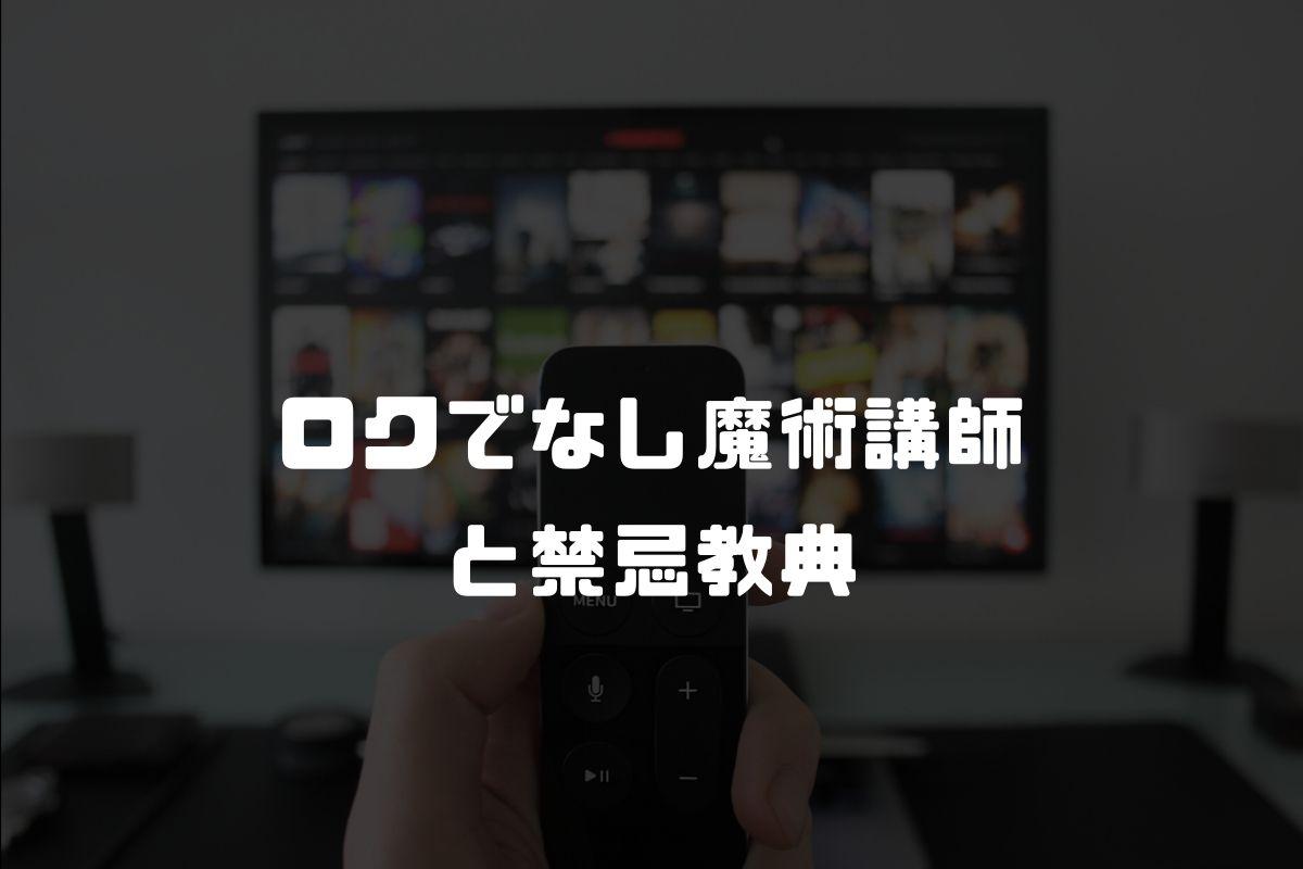 アニメ ロクアカ 続編