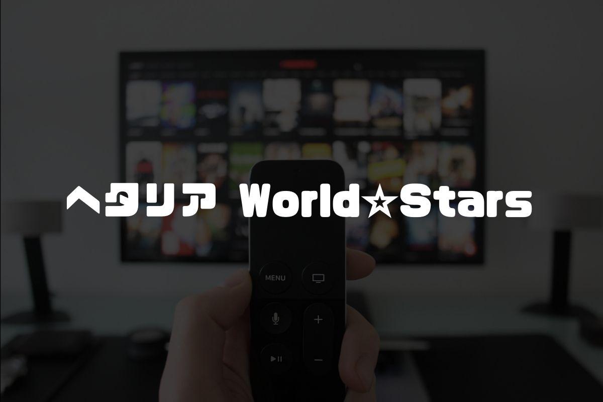 ヘタリア World☆Stars アニメ化