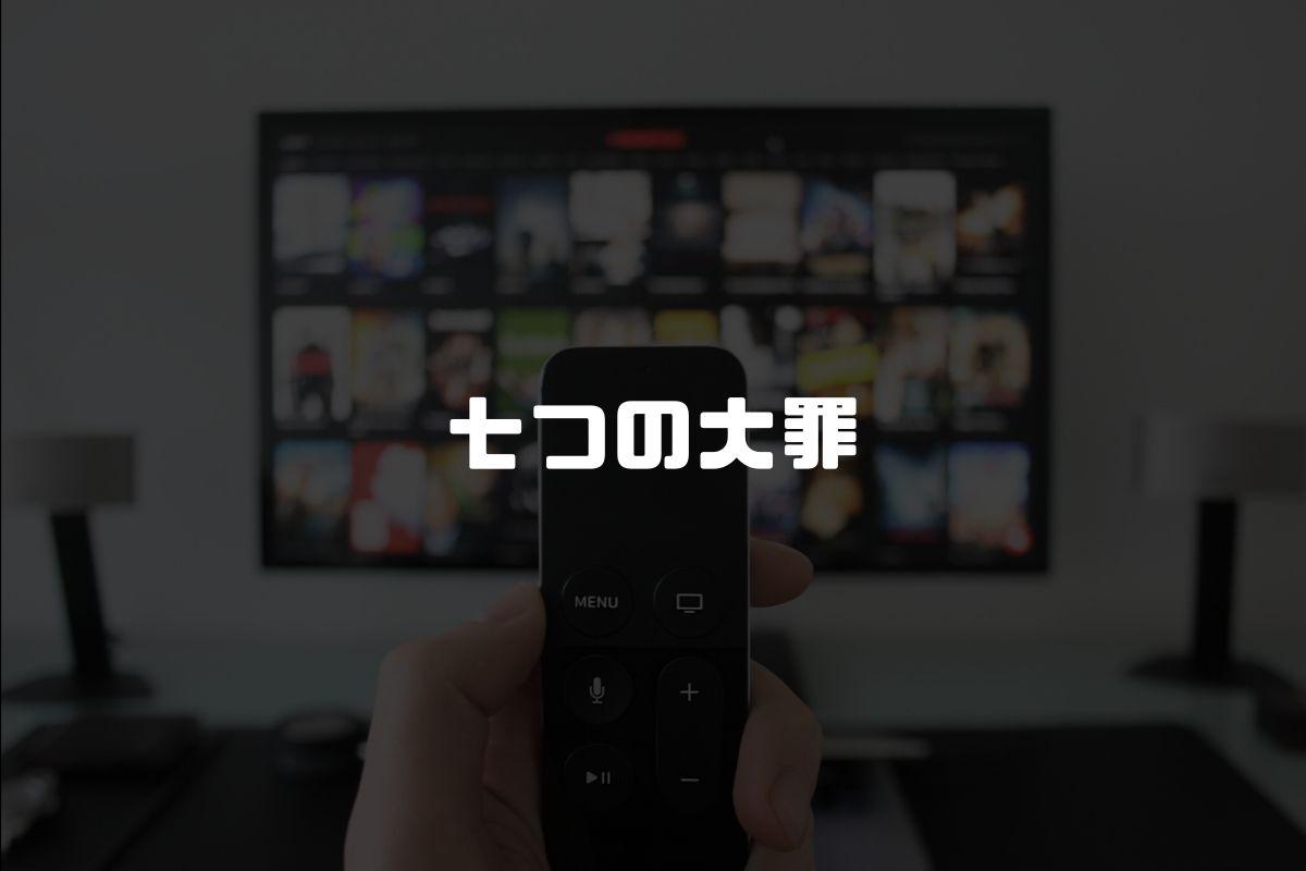 アニメ 七つの大罪 続編