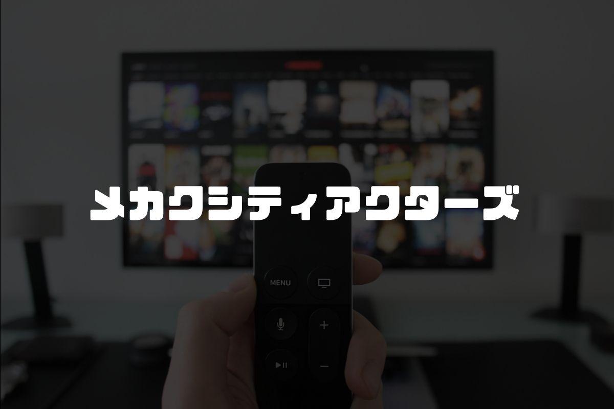 アニメ メカクシティアクターズ 続編