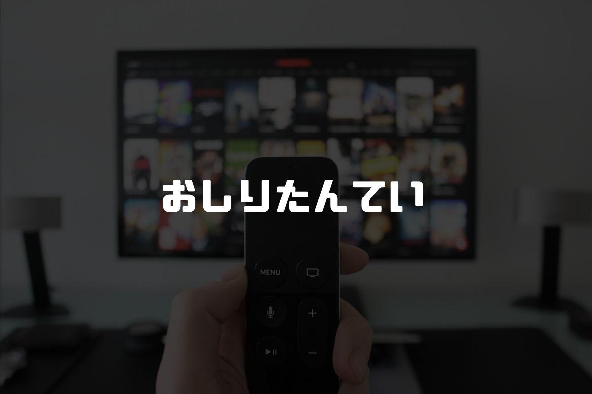 アニメ おしりたんてい 続編