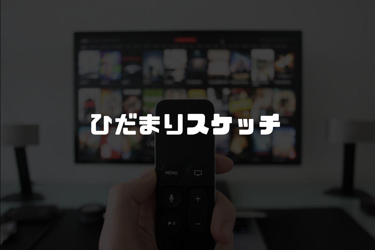 アニメ ひだまりスケッチ 続編