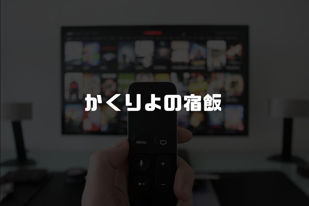 アニメ かくりよの宿飯 続編