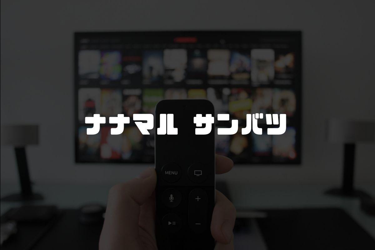 アニメ ナナマル サンバツ 続編