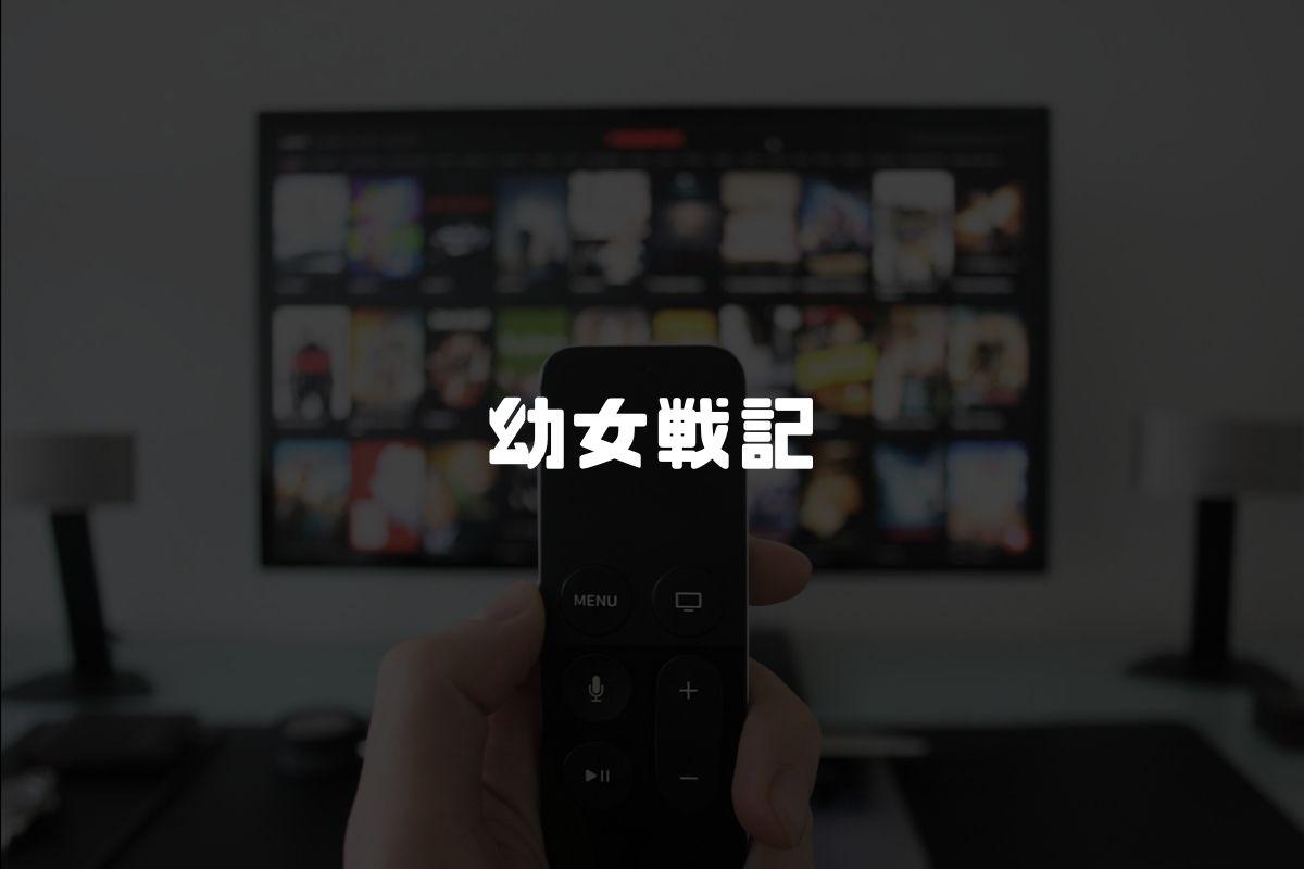 アニメ 幼女戦記 続編