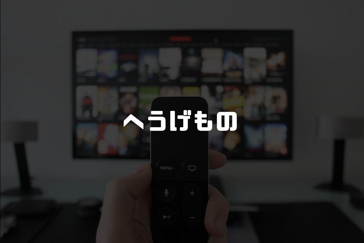 アニメ へうげもの 続編