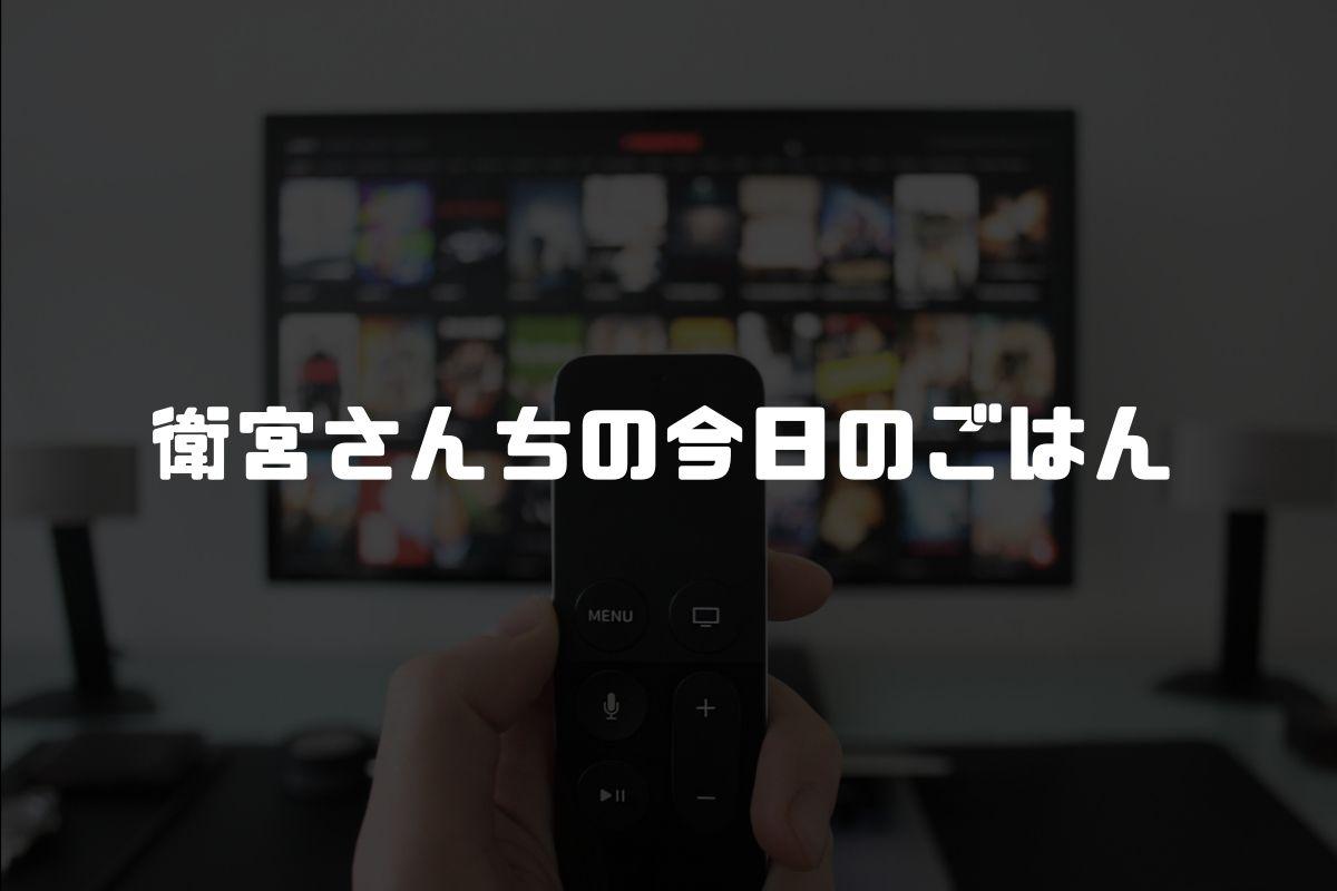 アニメ 衛宮さんちの今日のごはん 続編