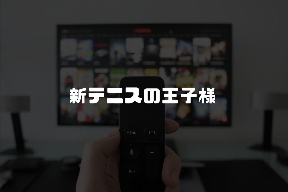 アニメ 新テニスの王子様 続編