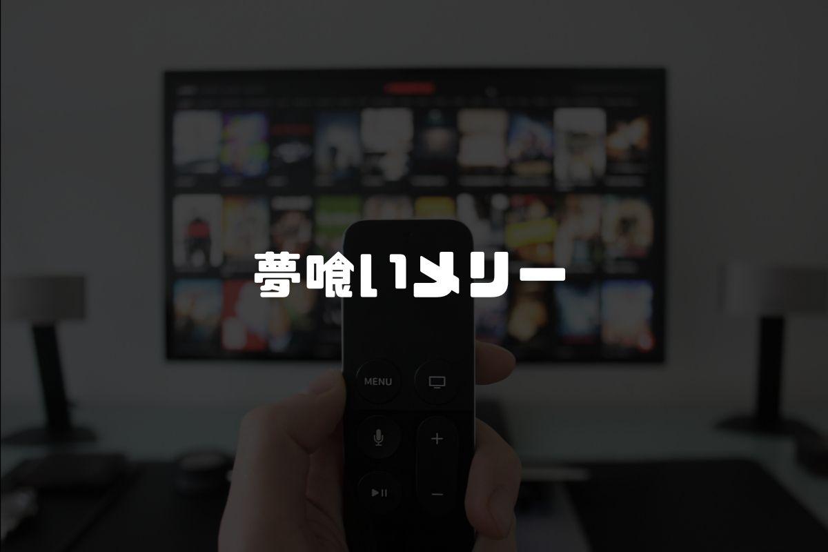 アニメ 夢喰いメリー 続編