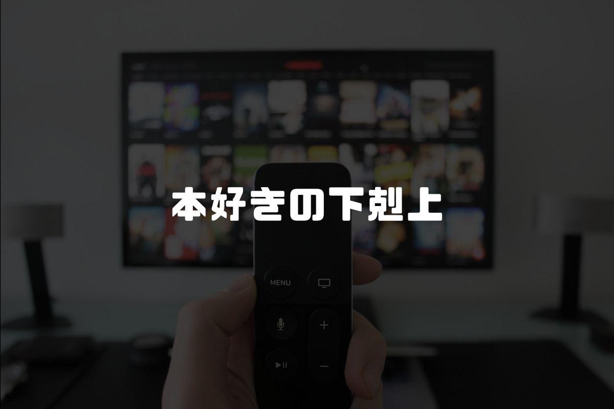 アニメ 本好きの下剋上 続編