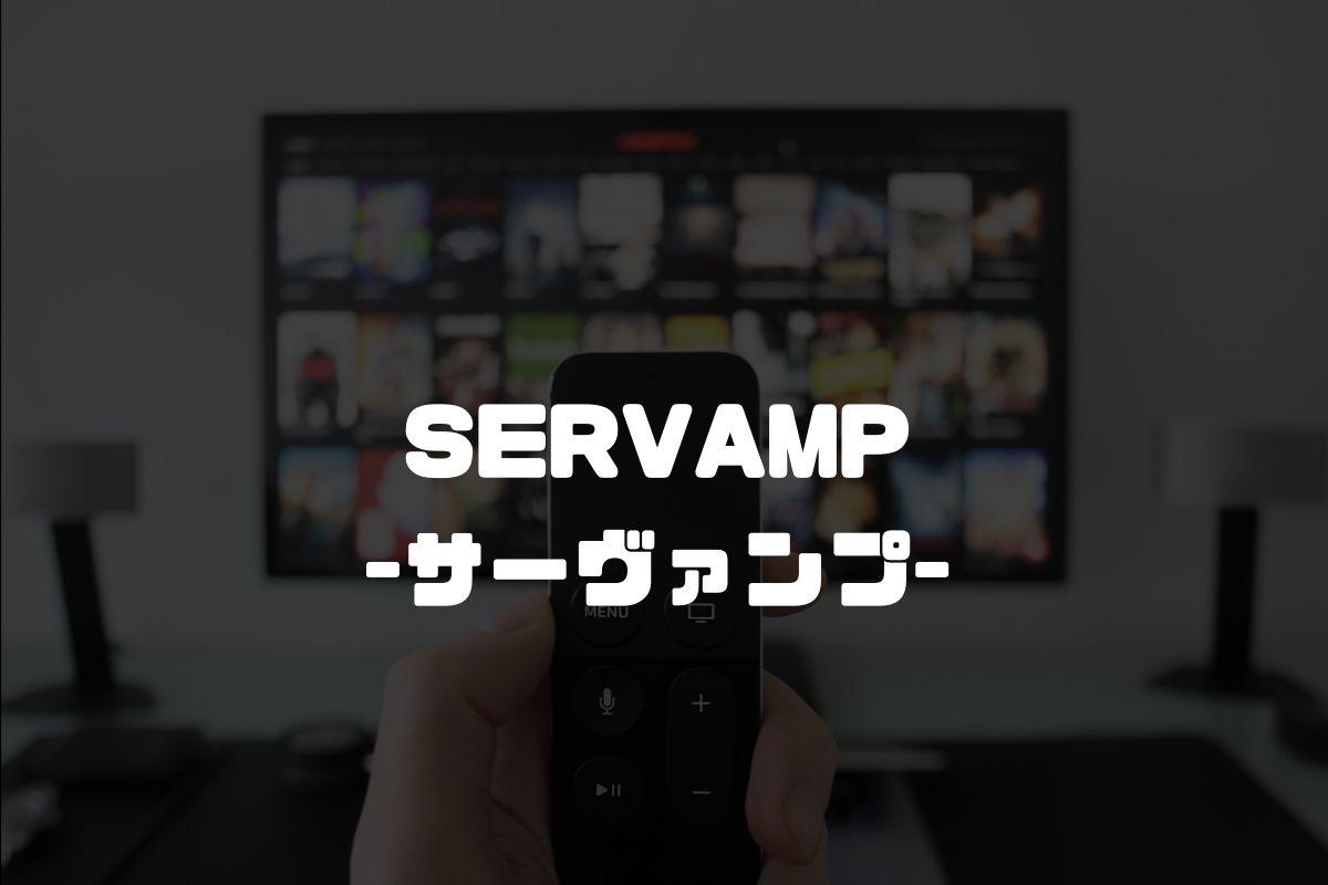 アニメ SERVAMP -サーヴァンプ- 続編
