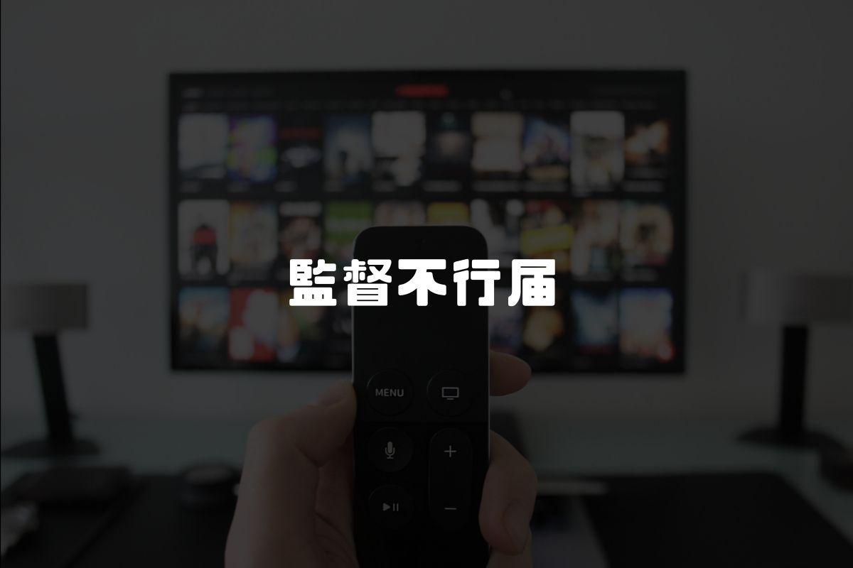 アニメ 監督不行届 続編
