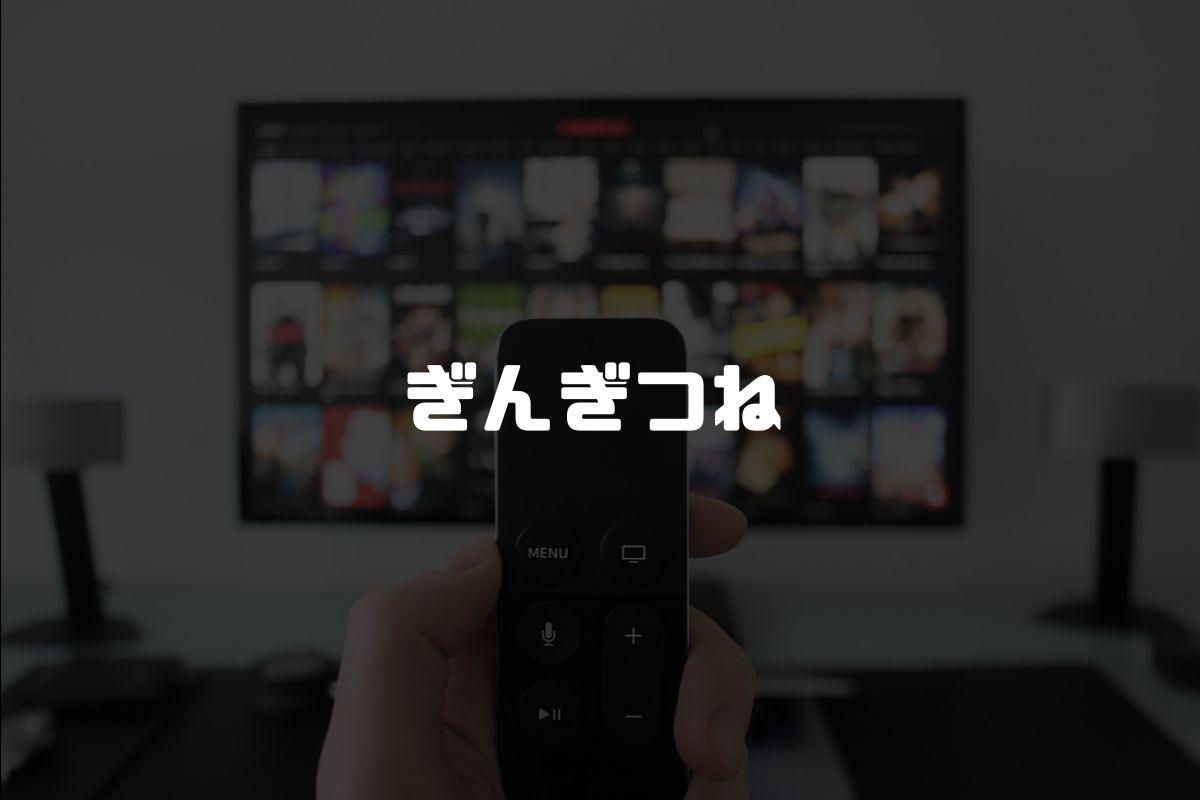 アニメ ぎんぎつね 続編