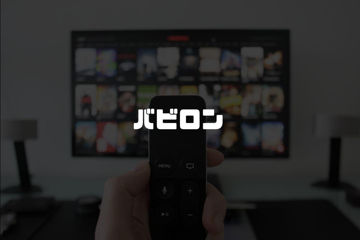 アニメ バビロン 続編