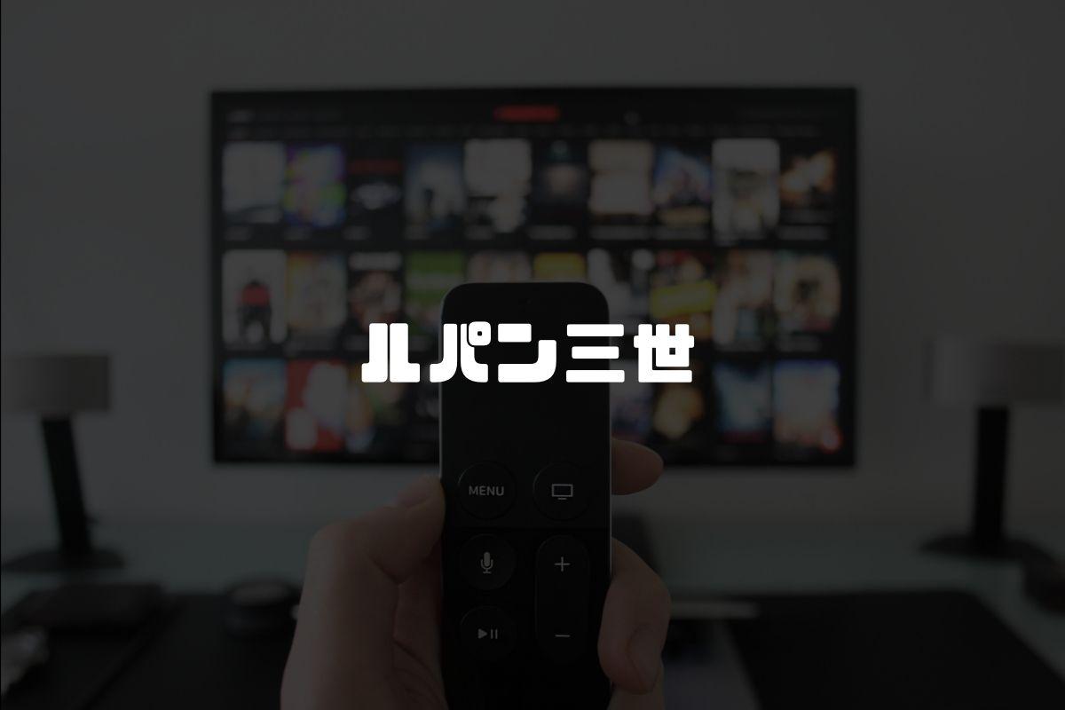 アニメ ルパン三世 続編