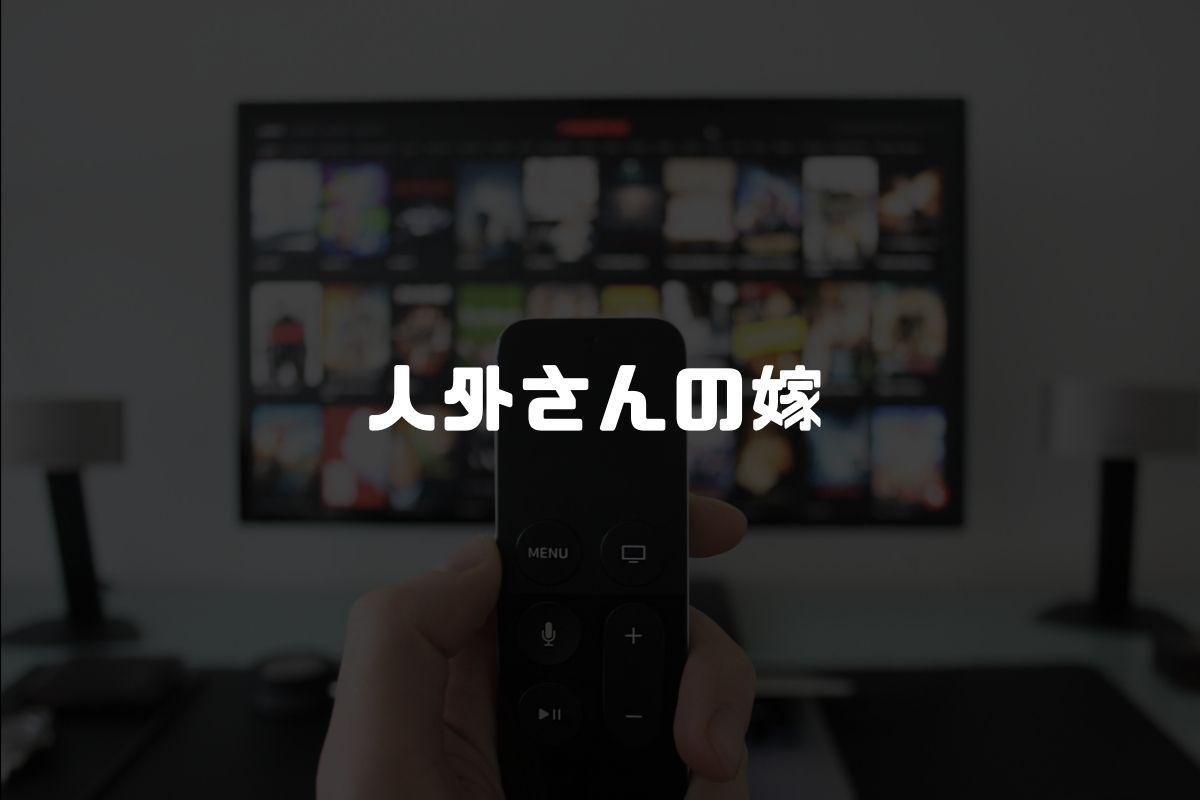 アニメ 人外さんの嫁 続編