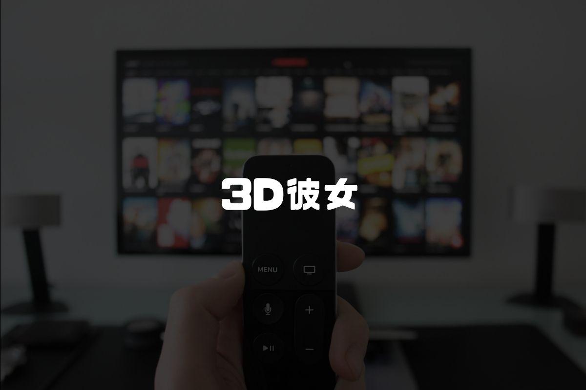 アニメ 3D彼女 リアルガール 続編