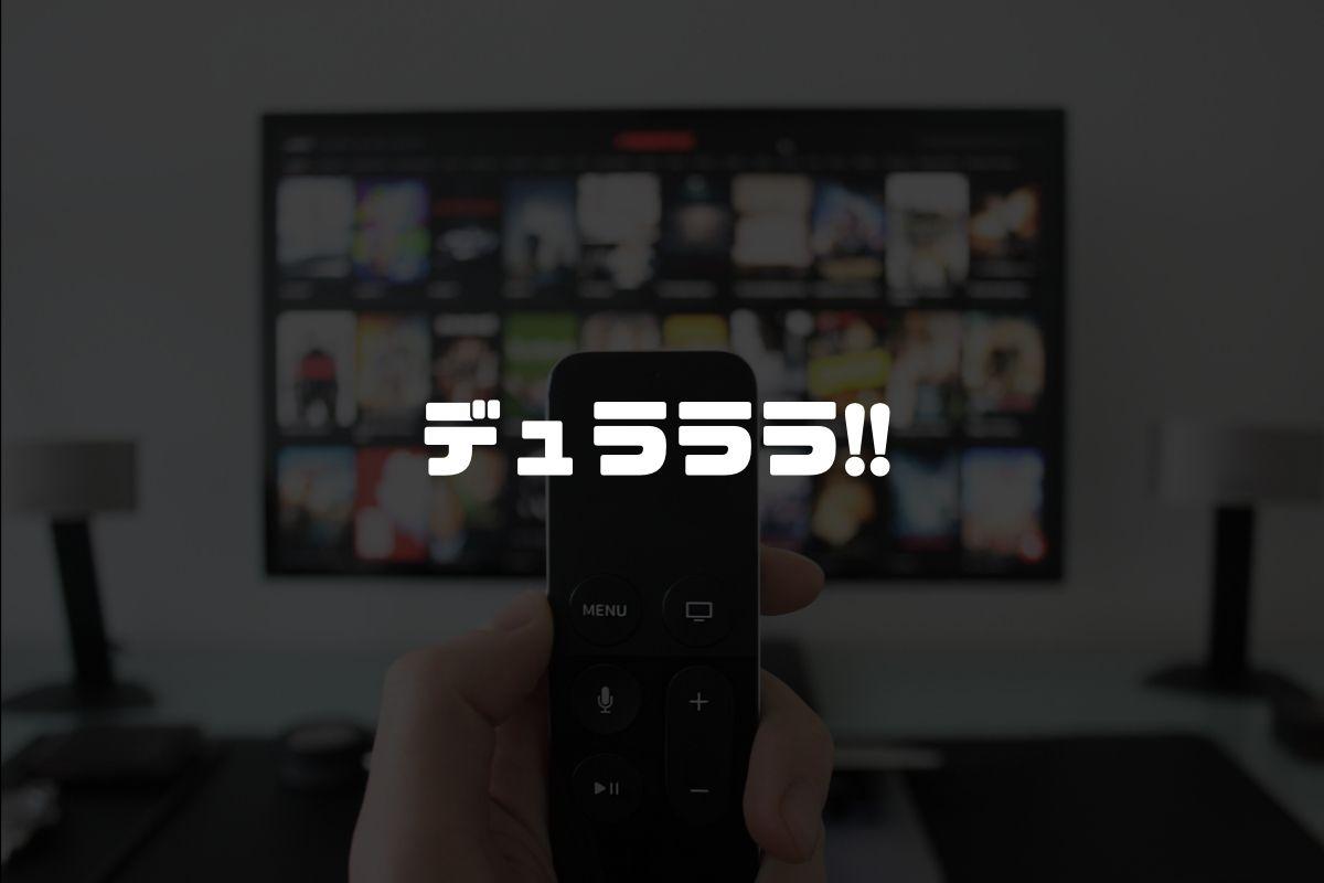 アニメ デュラララ!! 続編