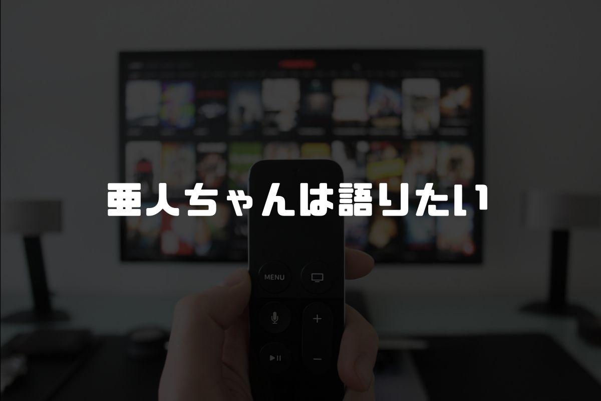 アニメ 亜人ちゃんは語りたい 続編