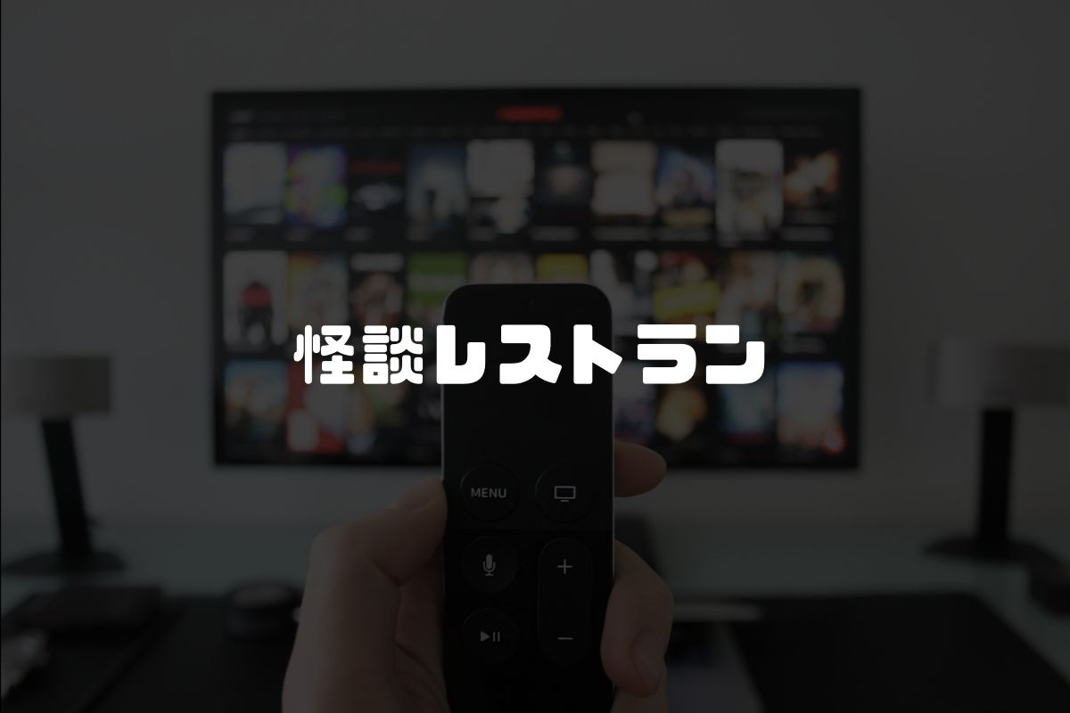 アニメ 怪談レストラン 続編