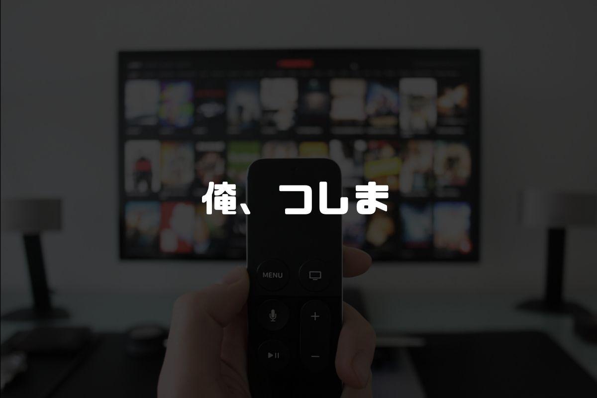 アニメ 俺、つしま 続編