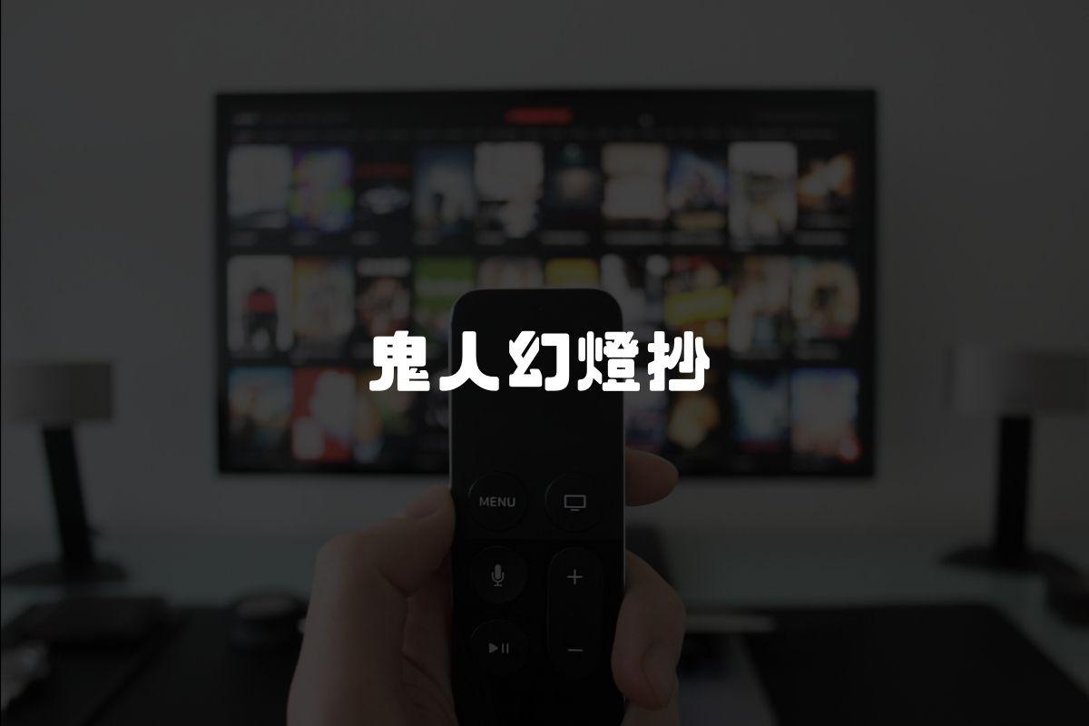 鬼人幻燈抄 アニメ化