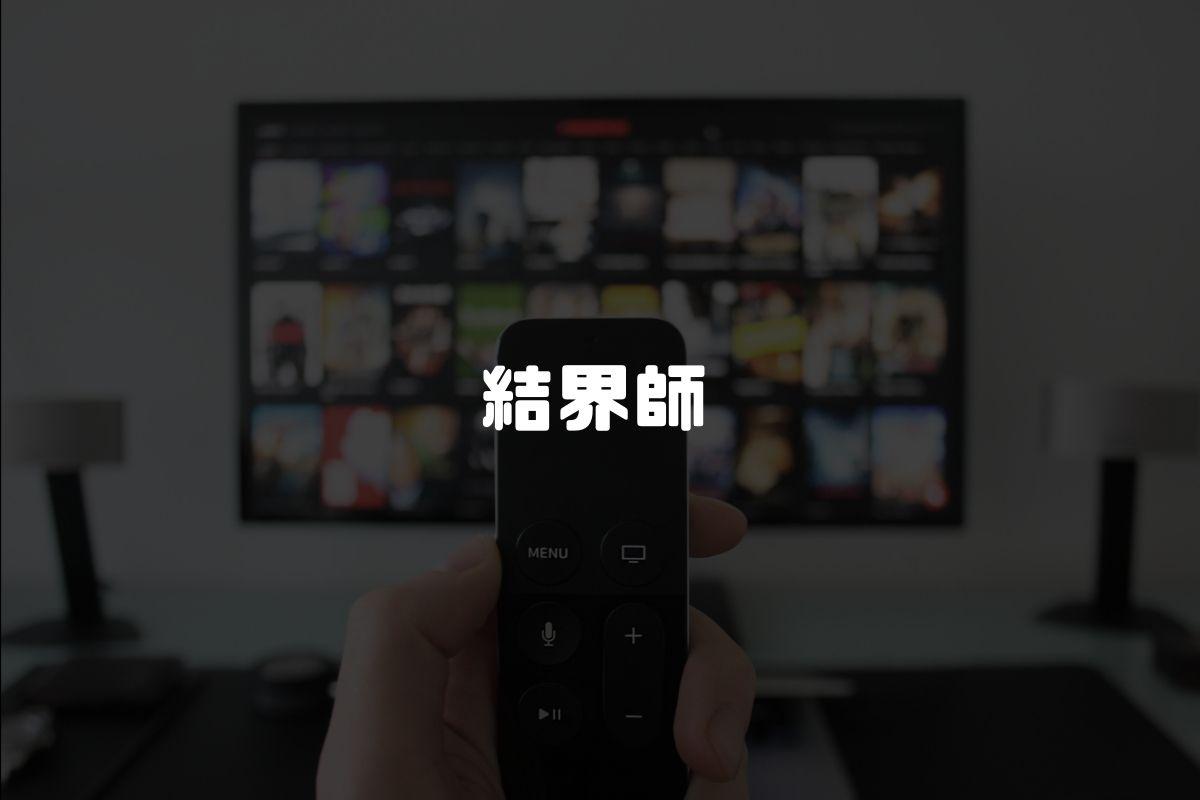 アニメ 結界師 続編