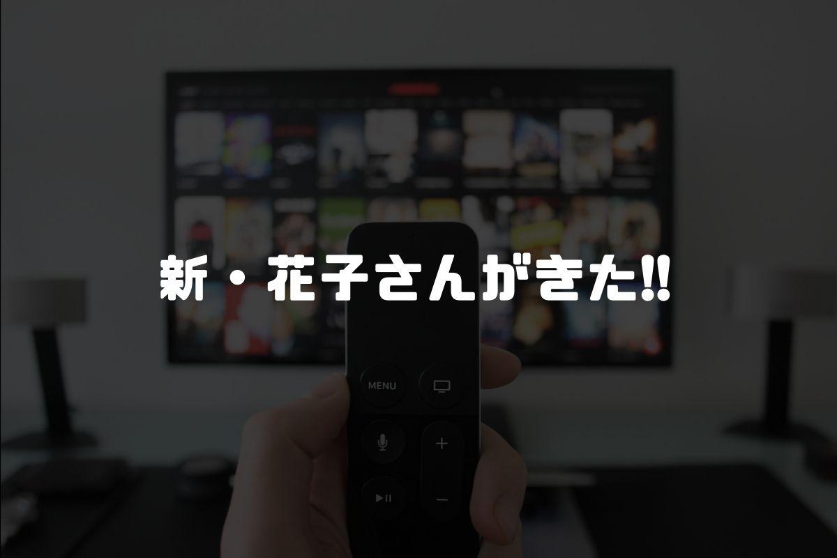 アニメ 新・花子さんがきた!! 続編