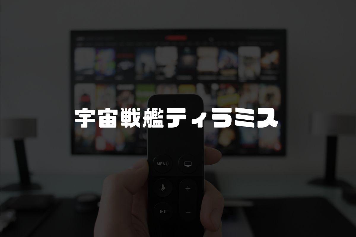アニメ 宇宙戦艦ティラミス 続編