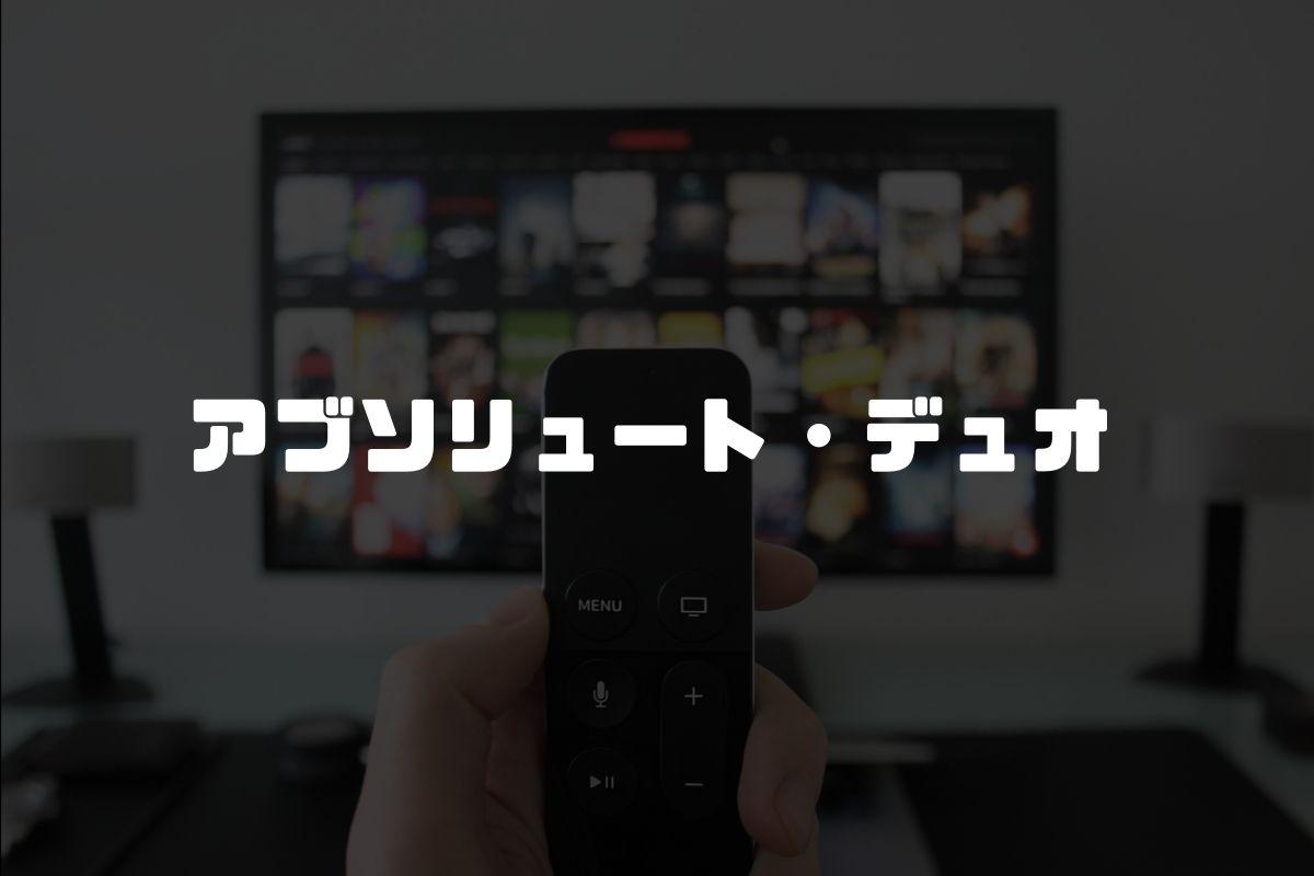 アニメ アブソリュート・デュオ 続編