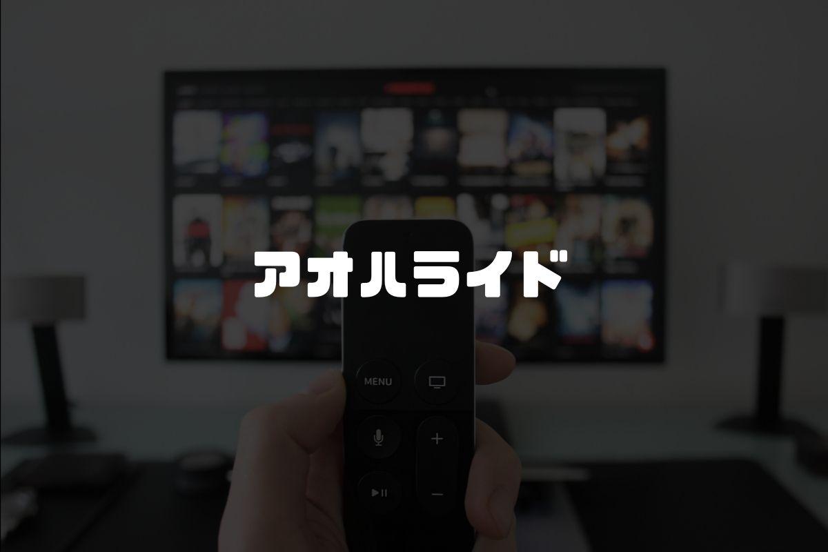 アニメ アオハライド 続編
