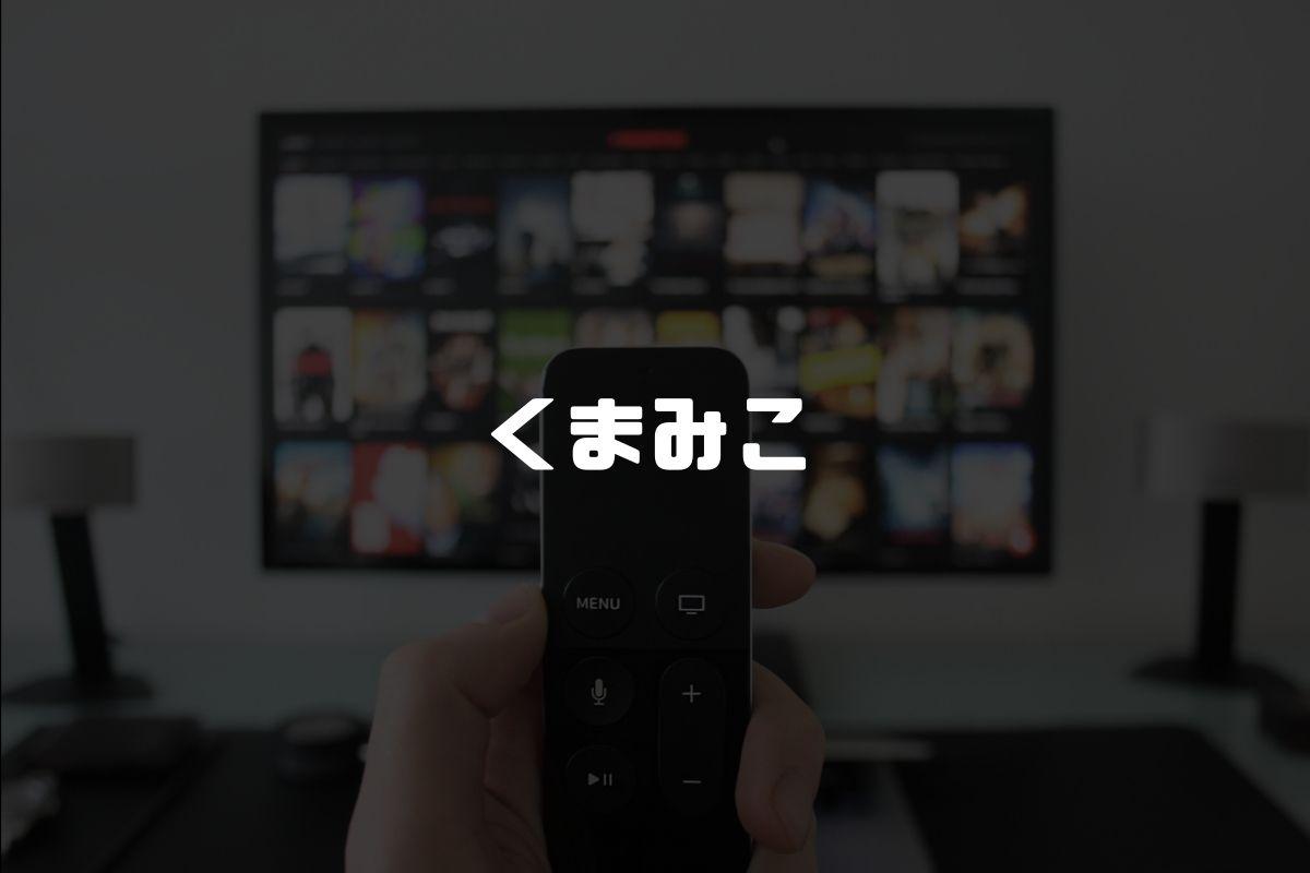 アニメ くまみこ 続編