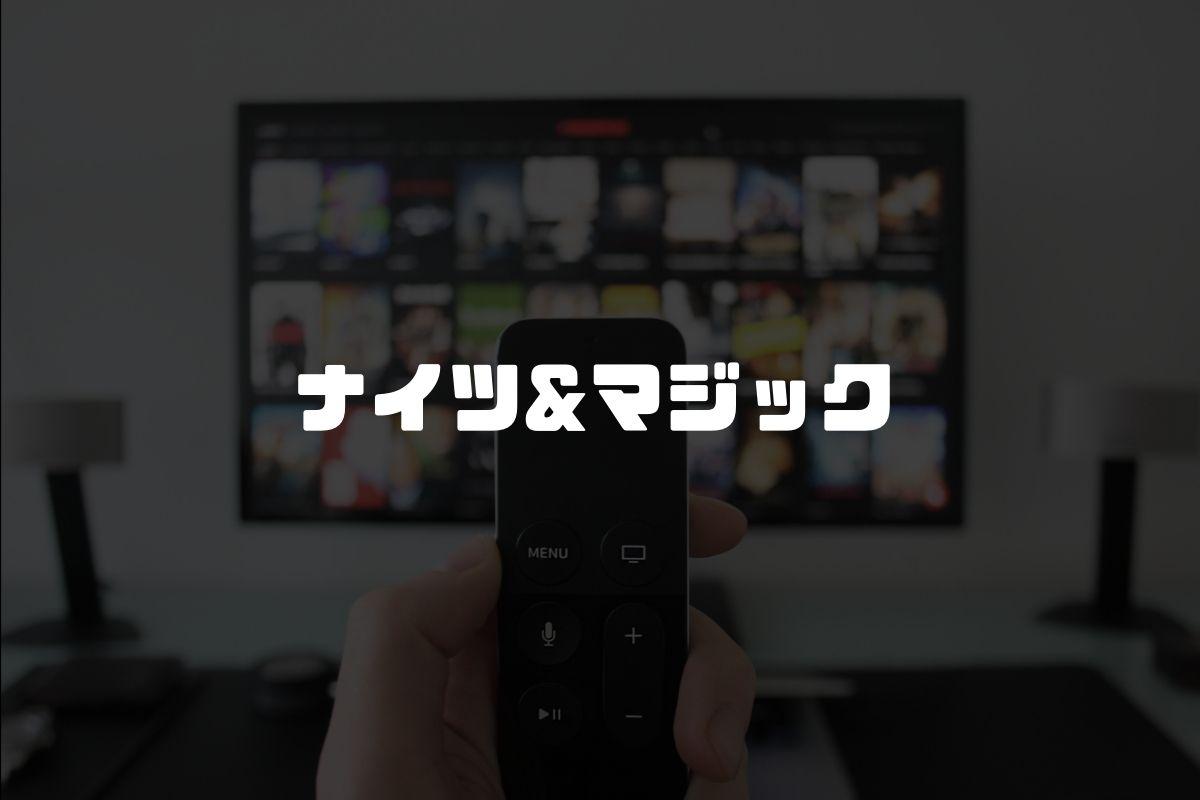 アニメ ナイツ&マジック 続編
