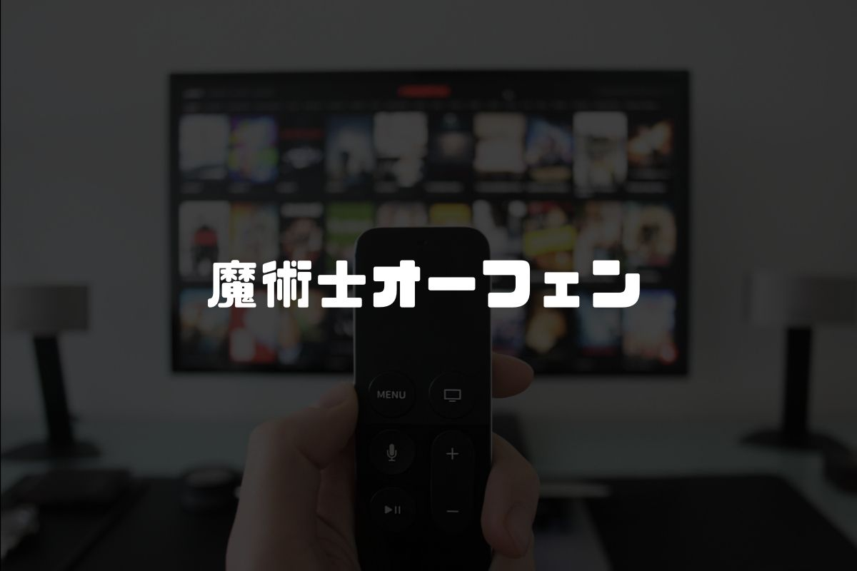 アニメ 魔術士オーフェン 続編