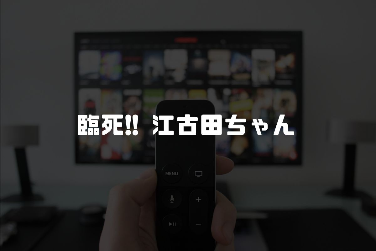 アニメ 臨死!! 江古田ちゃん 続編