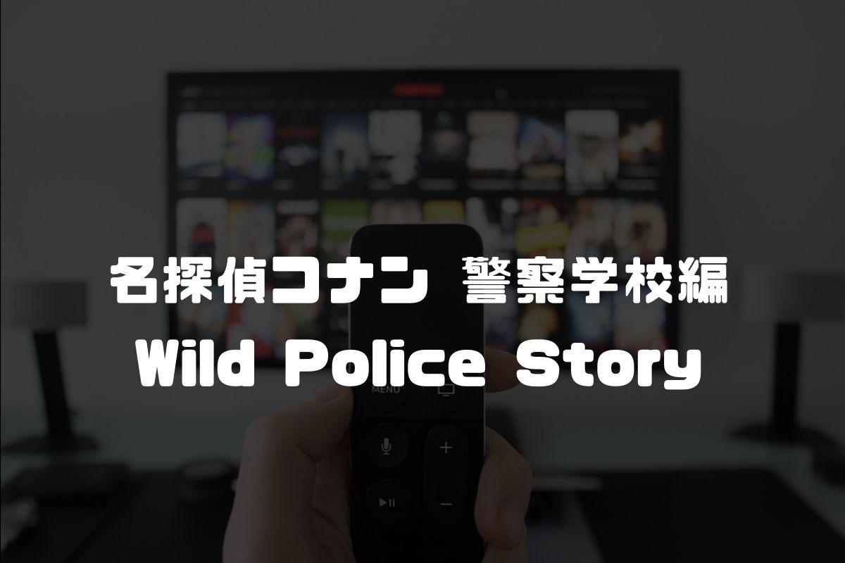 名探偵コナン 警察学校編 アニメ化
