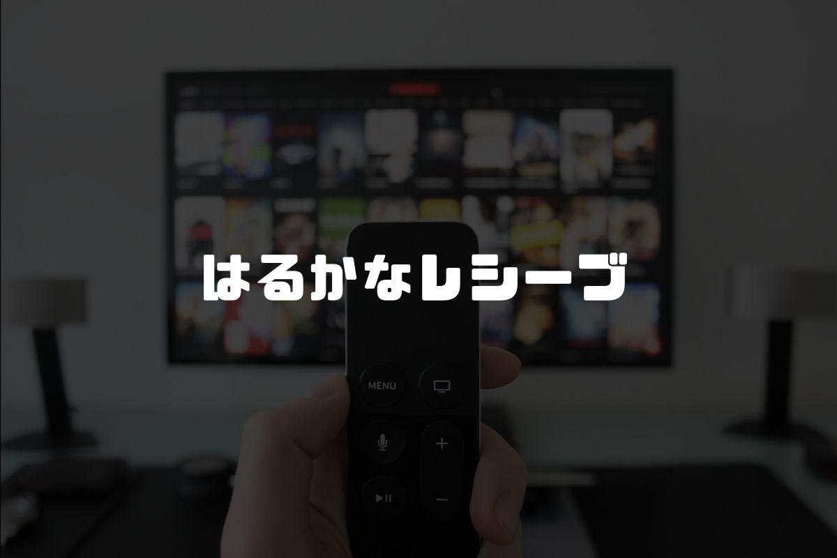 アニメ はるかなレシーブ 続編